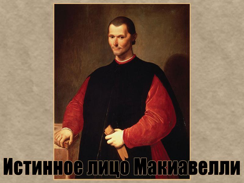 Истинное лицо Макиавелли