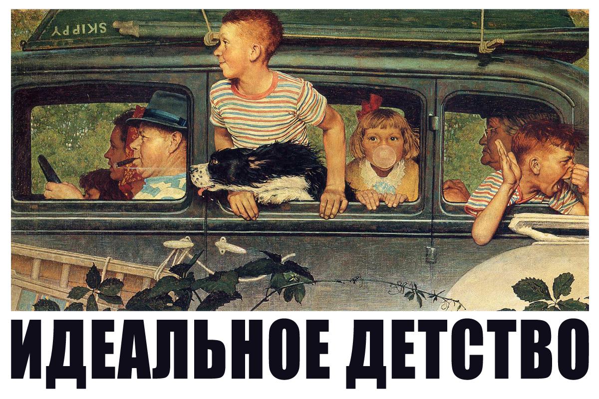 Идеальное детство или Норман Роквелл и детские истории