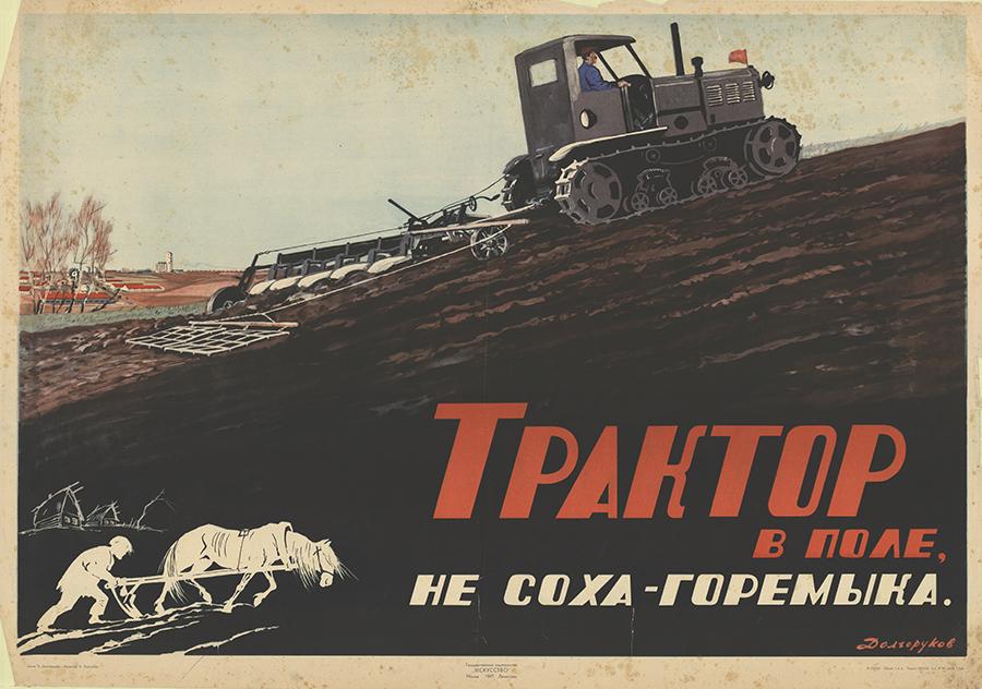 Советский трактор, бессмысленный и беспощадный