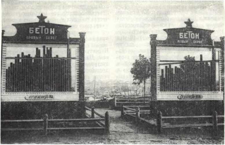 Стенд с показателями соревнования ударников правого и левого берега Днепростроя (1930г